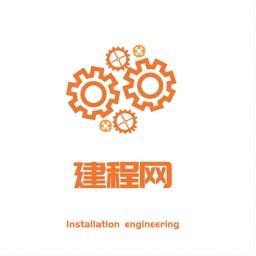 建程网机械