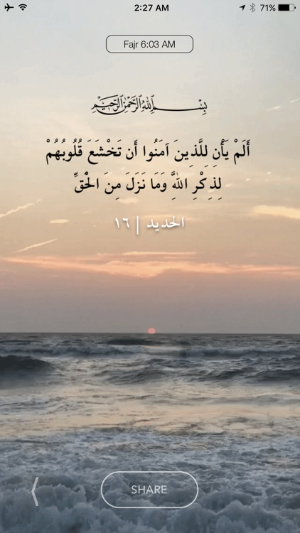 Daily Ayah - An Nour النور screenshot-7