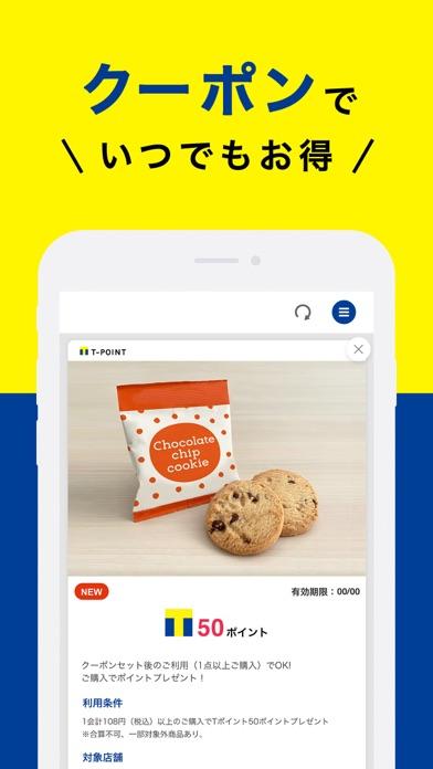 Tポイントアプリのおすすめ画像3