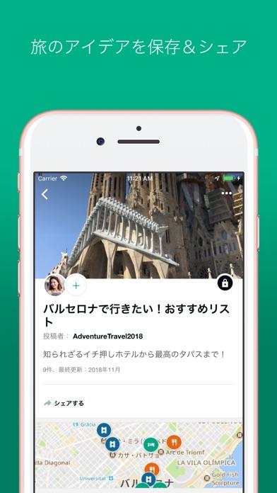TripAdvisor トリップアドバイザー ホテル、航空券 ScreenShot7