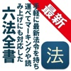 六法 - iPhoneアプリ
