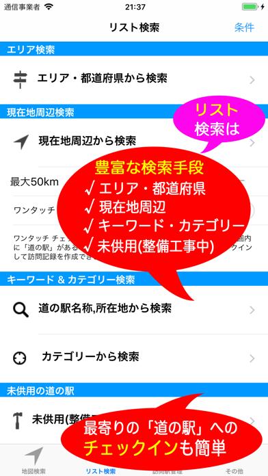 道の駅ナビ ScreenShot3