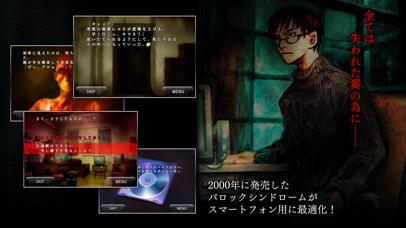 Screenshot of バロックシンドローム BAROQUE SYNDROME App