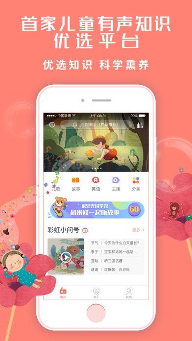 彩虹故事-儿童叫早哄睡讲故事大全 screenshot #1
