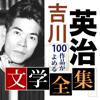 吉川英治 文学全集-SHINA NAKAMURA