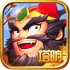 主公守护者-三国手游塔防策略游戏
