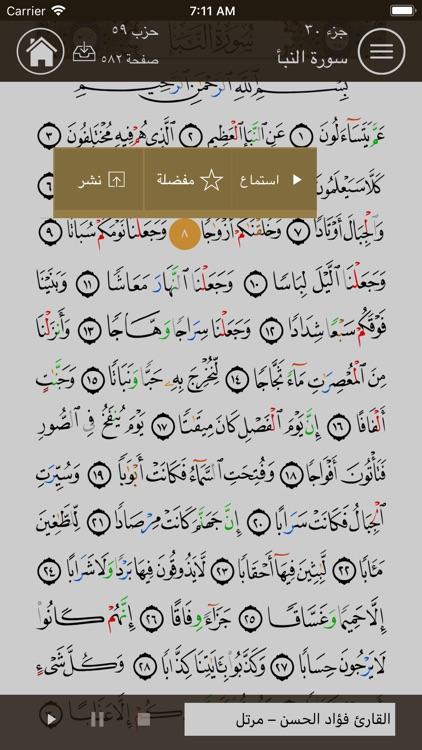 تعلم العربية - جزء عم screenshot-5