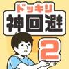 ドッキリ神回避2 -脱出ゲーム - iPhoneアプリ