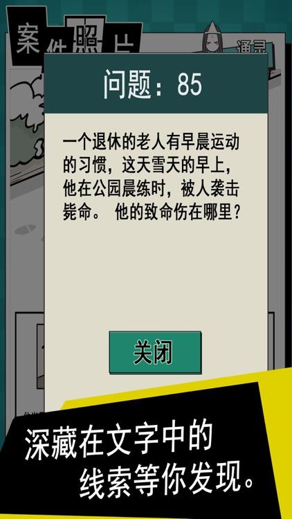 通灵侦探 - 灵幻侦探休闲游戏 screenshot-3