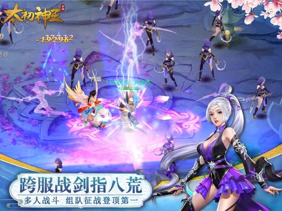 太初神王-精美时装RPG社交手游 screenshot #5