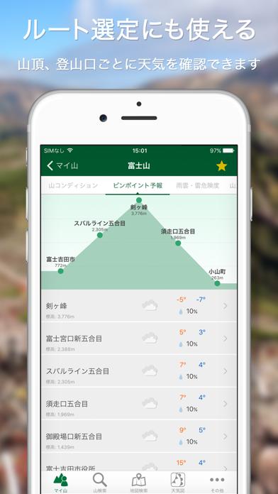 tenki.jp 登山天気 ScreenShot1