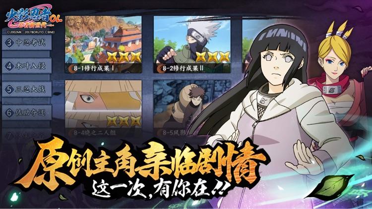 火影忍者OL-忍者新世代 screenshot-5