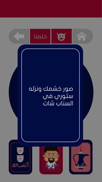 Jalsah جلسةلقطة شاشة6