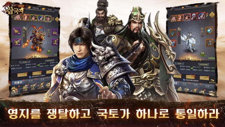 삼국지2019 screenshot-2