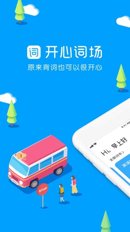 沪江开心词场-学习英语、斩获百万四六级单词 screenshot-0