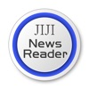 JIJI NewsReader - ニュースアプリの決定版! - iPhoneアプリ