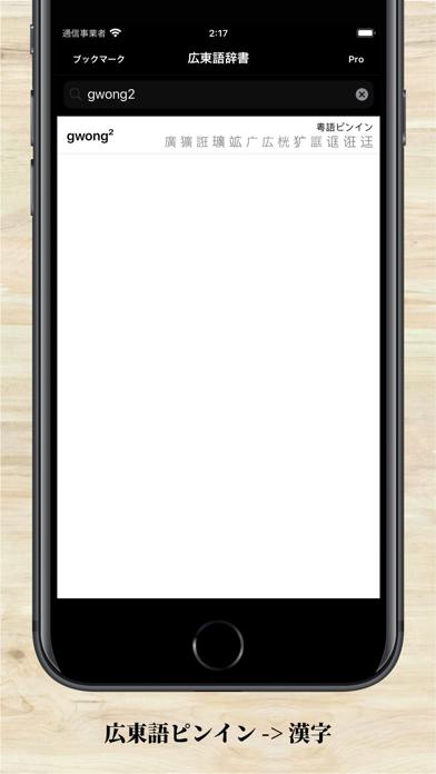 広東語辞書 Proのおすすめ画像2