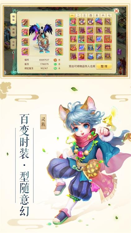 梦幻飞仙录-Q萌正版3D回合手游 screenshot-3