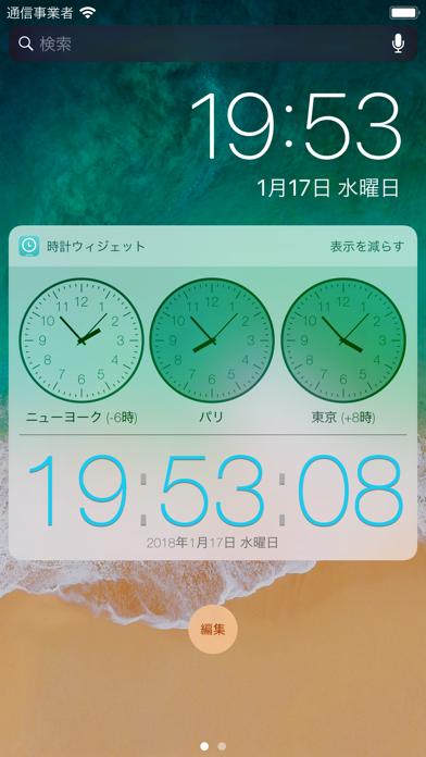 時計ウィジェットのおすすめ画像2
