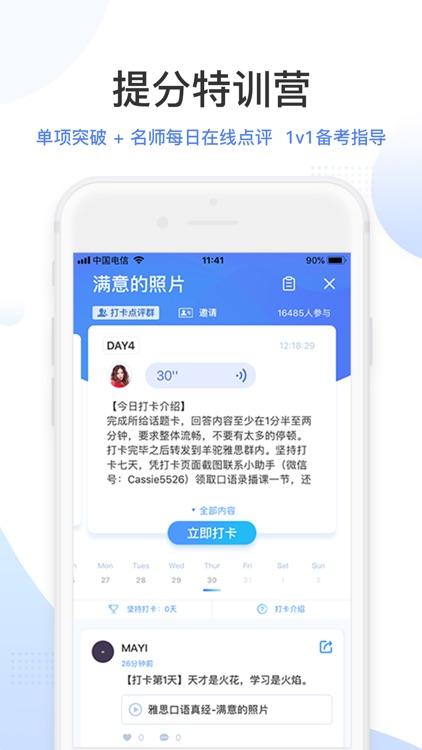 羊驼雅思备考-剑桥雅思机经练习平台 screenshot-3