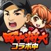 ぼくらの甲子園!ポケット 高校野球ゲーム - iPhoneアプリ