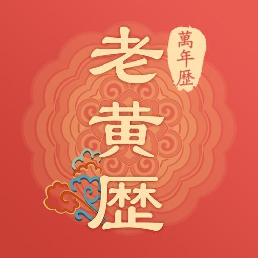黄道日历-中华万年老黄历