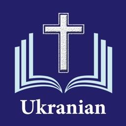 Біблія - Ukrainian Holy Bible