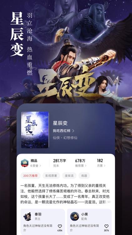 起点读书-正版小说漫画阅读中文网 screenshot-4