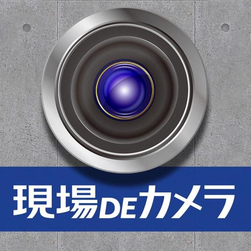 現場DEカメラ
