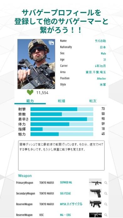サバゲー情報アプリ「サバテク」のおすすめ画像2