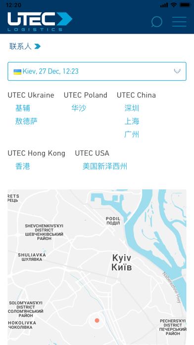 UTEC屏幕截图3