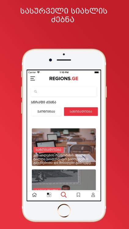 Regions ge news screenshot-3