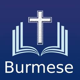 Myanmar Holy Bible (Burmese)