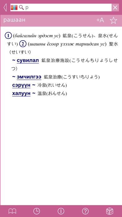 Japanese-Mongolian Dictionaryのおすすめ画像4