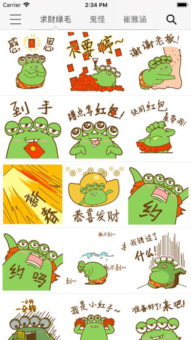 表情斗图 - 超级表情包斗图のおすすめ画像7