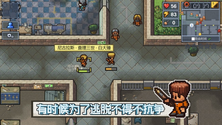 逃脱者2 - The Escapists 2 口袋版 screenshot-3