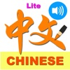 iLearn Chinese Characters Lite - iPhoneアプリ