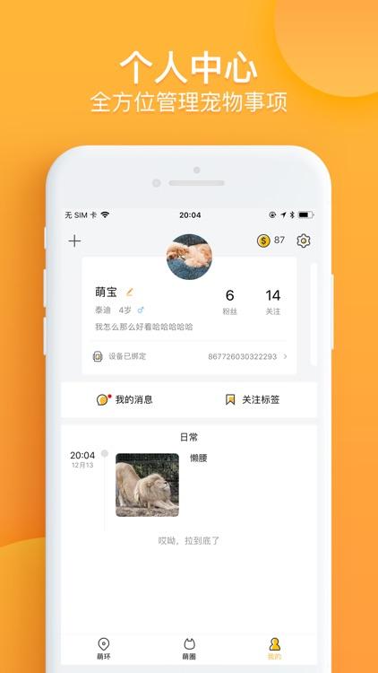 萌集 screenshot-3