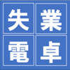 MASAYOSHI OYAMADA - 失業電卓 アートワーク