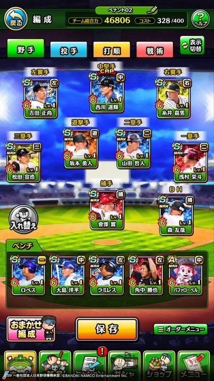 プロ野球 ファミスタ マスターオーナーズ screenshot-5