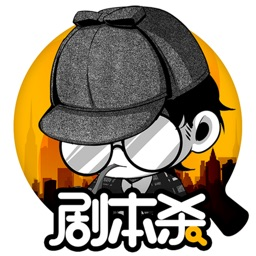剧本杀—社交推理解谜游戏