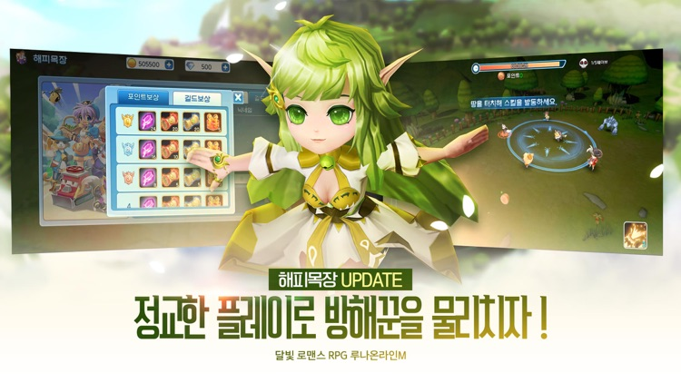 루나온라인M screenshot-3