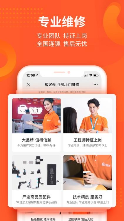 极客修-手机维修上门服务 screenshot-3
