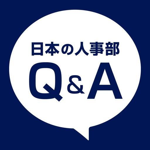 人事のQ&A