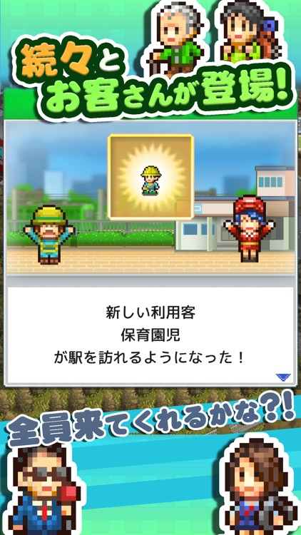 箱庭シティ鉄道 screenshot-3