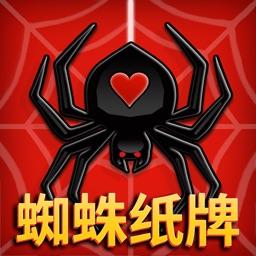 蜘蛛纸牌 ∙ 经典纸牌游戏