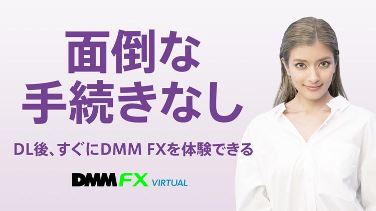 DMM FX バーチャル - 初心者向け FX デモアプリ screenshot-4