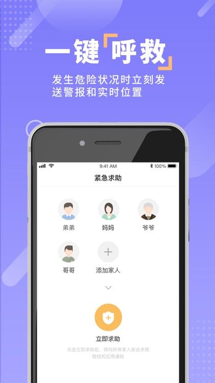 定位家人安全-实时手机定位软件 screenshot-3