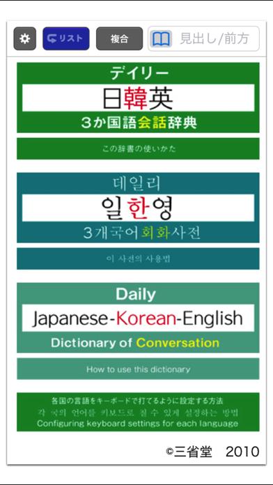 三省堂 デイリー日韓英3か国語会話辞典 ONESWING版のおすすめ画像3