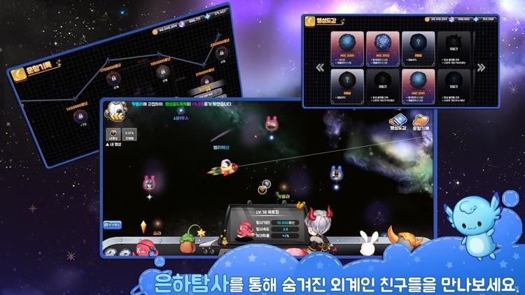 마이플래닛 - 세상에 하나뿐인 나만의 행성 꾸미기 screenshot-5